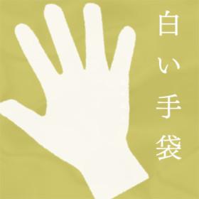 白い手袋ジャケット